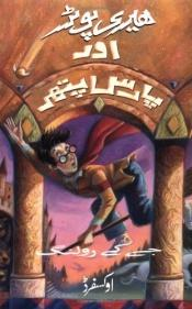 book cover of 05 - Harry Potter and the Sorcerer's Stone by J. K. Rowling