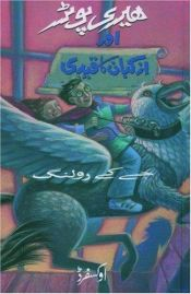 book cover of Harry Potter ve Azkaban Tutsağı by J. K. Rowling