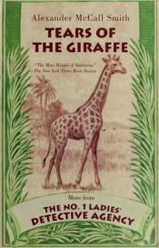 book cover of Tears of the Giraffe by Alexander McCall Smith