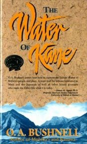 book cover of The Water of Kane (Mutual Publishing Paperbacks) by O.A. Bushell