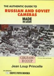 book cover of The authentic guide to Russian and Soviet cameras by Jean Loup Princelle