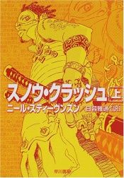 book cover of スノウ・クラッシュ by ニール・スティーヴンスン