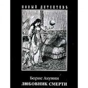 book cover of Любовник смерти by Boris Akounine