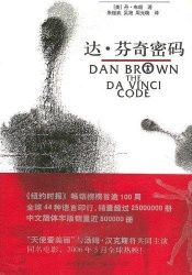 book cover of The DaVinci Code by Dan Brown