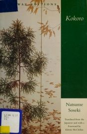 book cover of Kokoro by Soseki Natsume