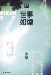 book cover of 世事如烟 by 余华