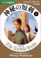 book cover of The Subtle Knife (His Dark Materials, Book 2) by フィリップ・プルマン