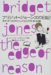 book cover of Bridget Jones: The Edge of Reason by ヘレン・フィールディング