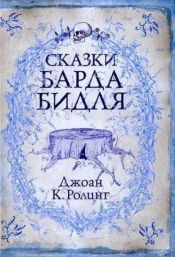 book cover of Сказки барда Бидля by Джоан Роулинг