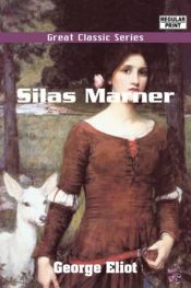 book cover of Silas Marner by Джордж Элиот