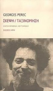 book cover of Penser by Ζωρζ Περέκ