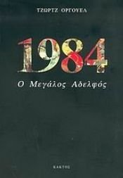 book cover of 1984 by Τζωρτζ Όργουελ