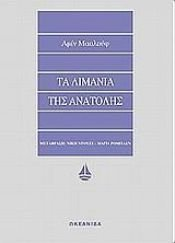 book cover of Τα λιμάνια της Ανατολής by Αμίν Μααλούφ
