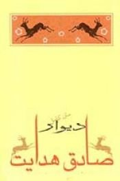 book cover of Devar by ژان-پل سارتر
