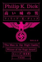 book cover of The Man in theHigh Castle by フィリップ・K・ディック