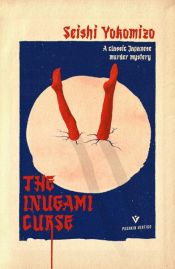 book cover of The Inugami Curse by Seishi Yokomizo