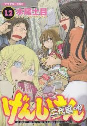book cover of 's Second generation Genshiken (12) (Afternoon KC) ISBN: 4063878260 (2012) [Japanese Import] by Kio Shimoku